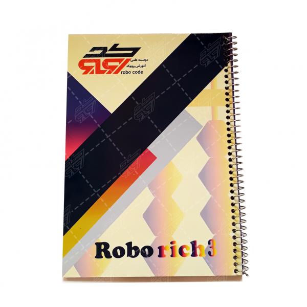 کتاب آموزش چرتکه روبو ریچ سه